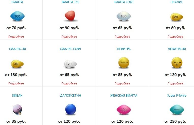таблетки для улучшения эрекции Лиски